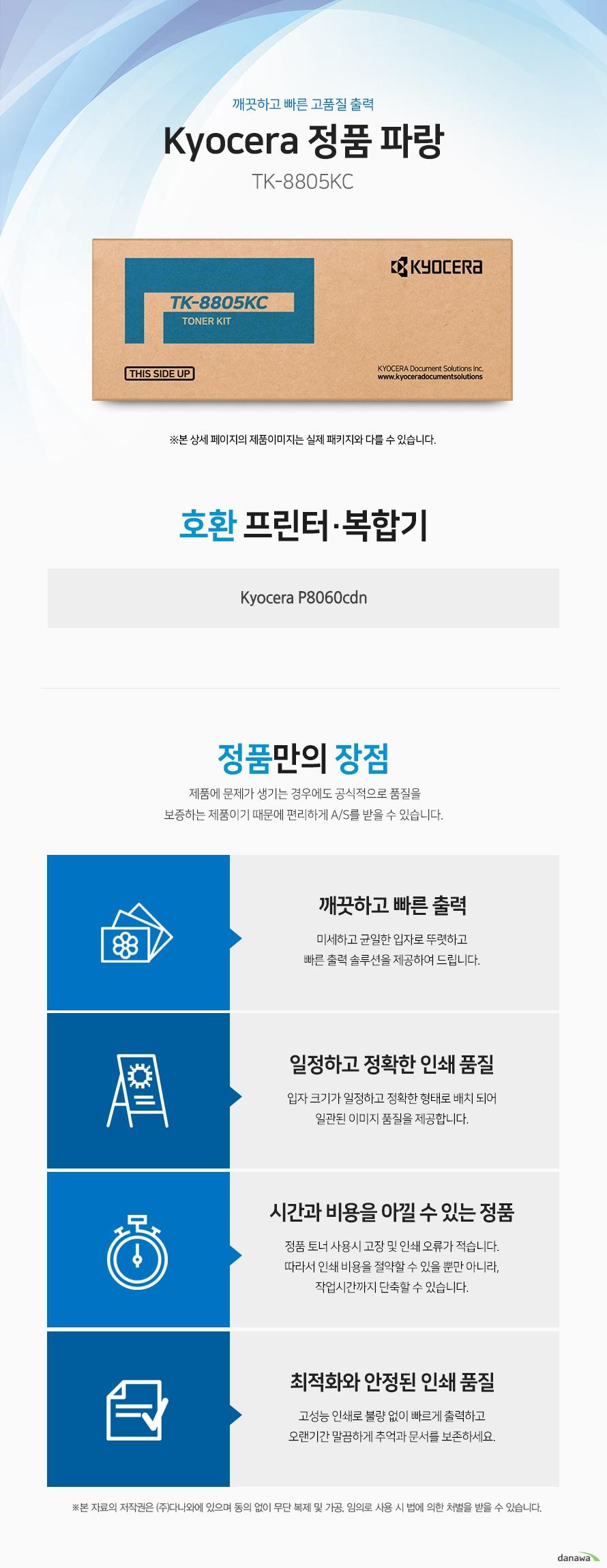 Kyocera 정품 TK-8805KC 파랑