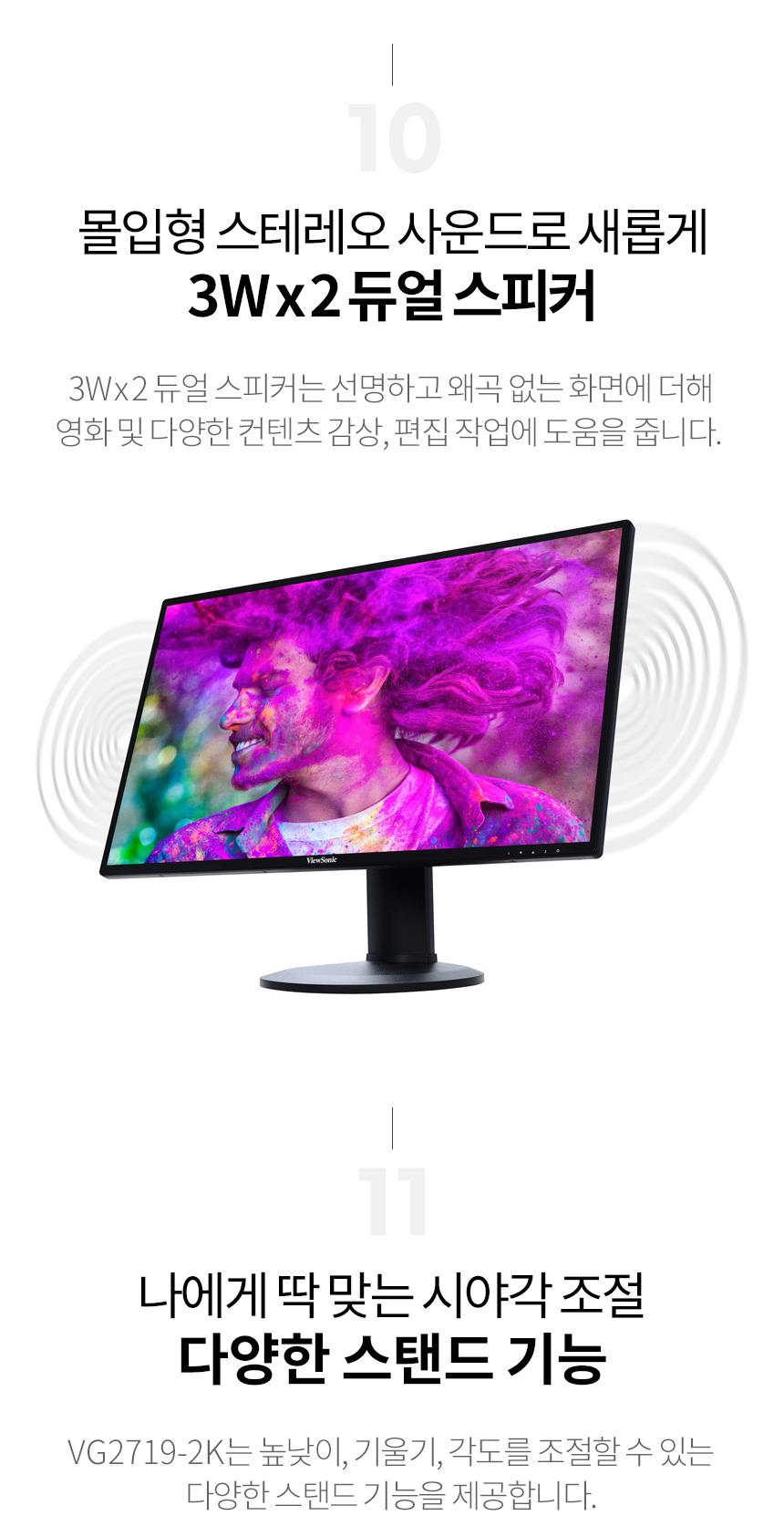 뷰소닉 VG2719-2K QHD IPS 멀티스탠드 무결점