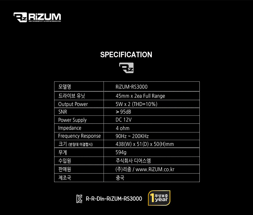 RIZUM RS3000 사운드바 (화이트)