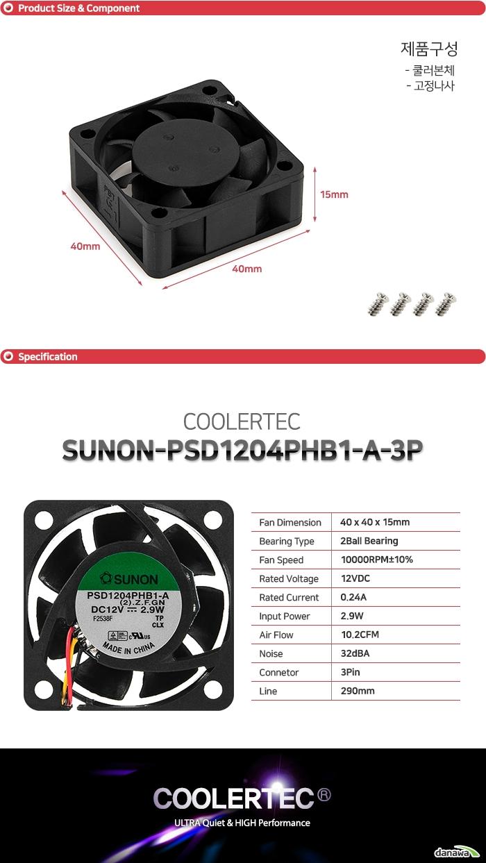 SUNON PSD1204PHB1