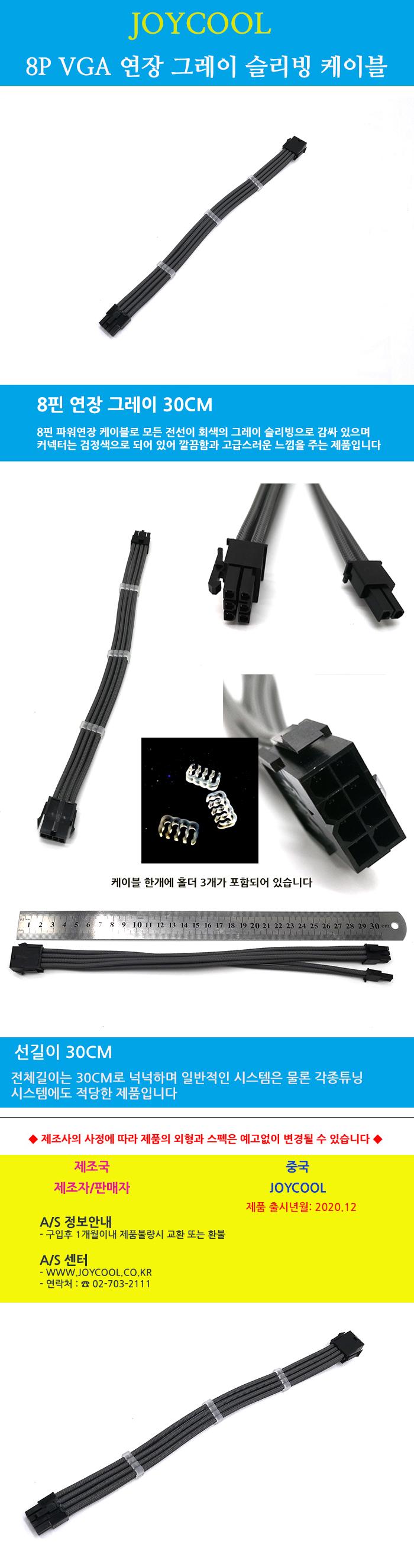 조이쿨 조이쿨 VGA 8핀 연장 슬리빙 케이블 (그레이, 0.3m)