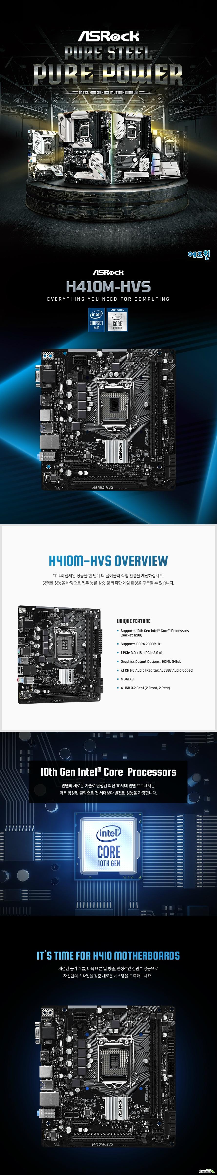 ASRock H410M-HVS 에즈윈