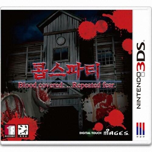 콥스 파티 블러드 커버드 리피티드 피어 (Corpse Party Blood covered: ...Repeated fear.) 3DS 중고,일반판_이미지