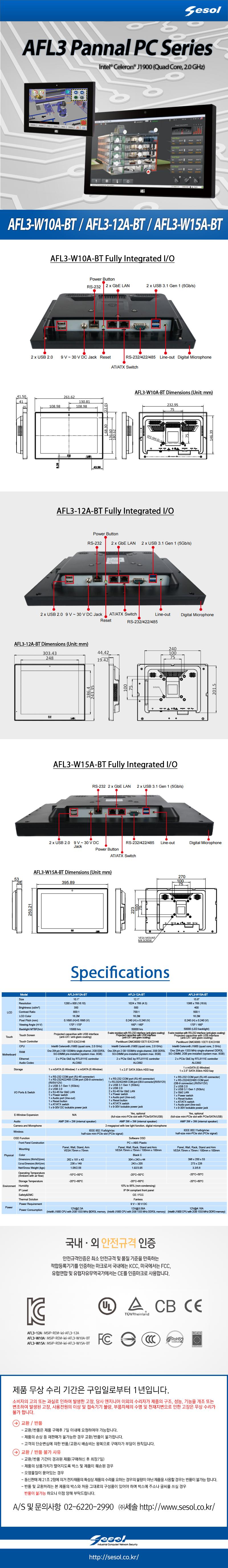 세솔 AFL3-W15A-BT 15 산업용 패널피씨 (베어본)