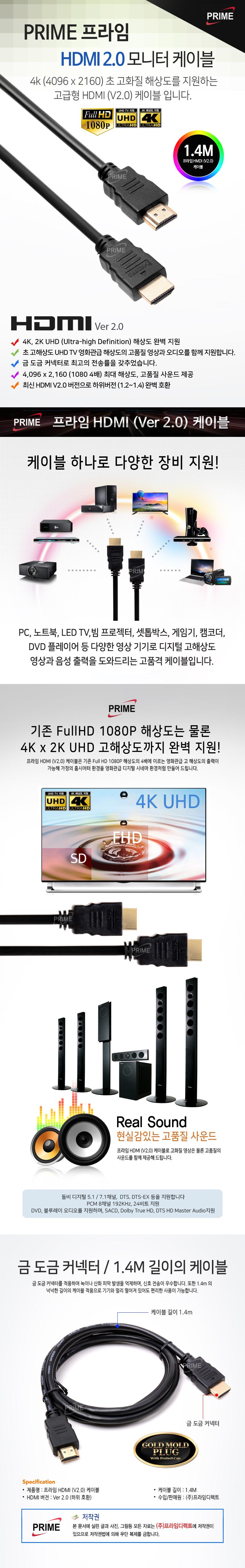 프라임디렉트  HDMI v2.0 고급형 골드 케이블(1.4m)