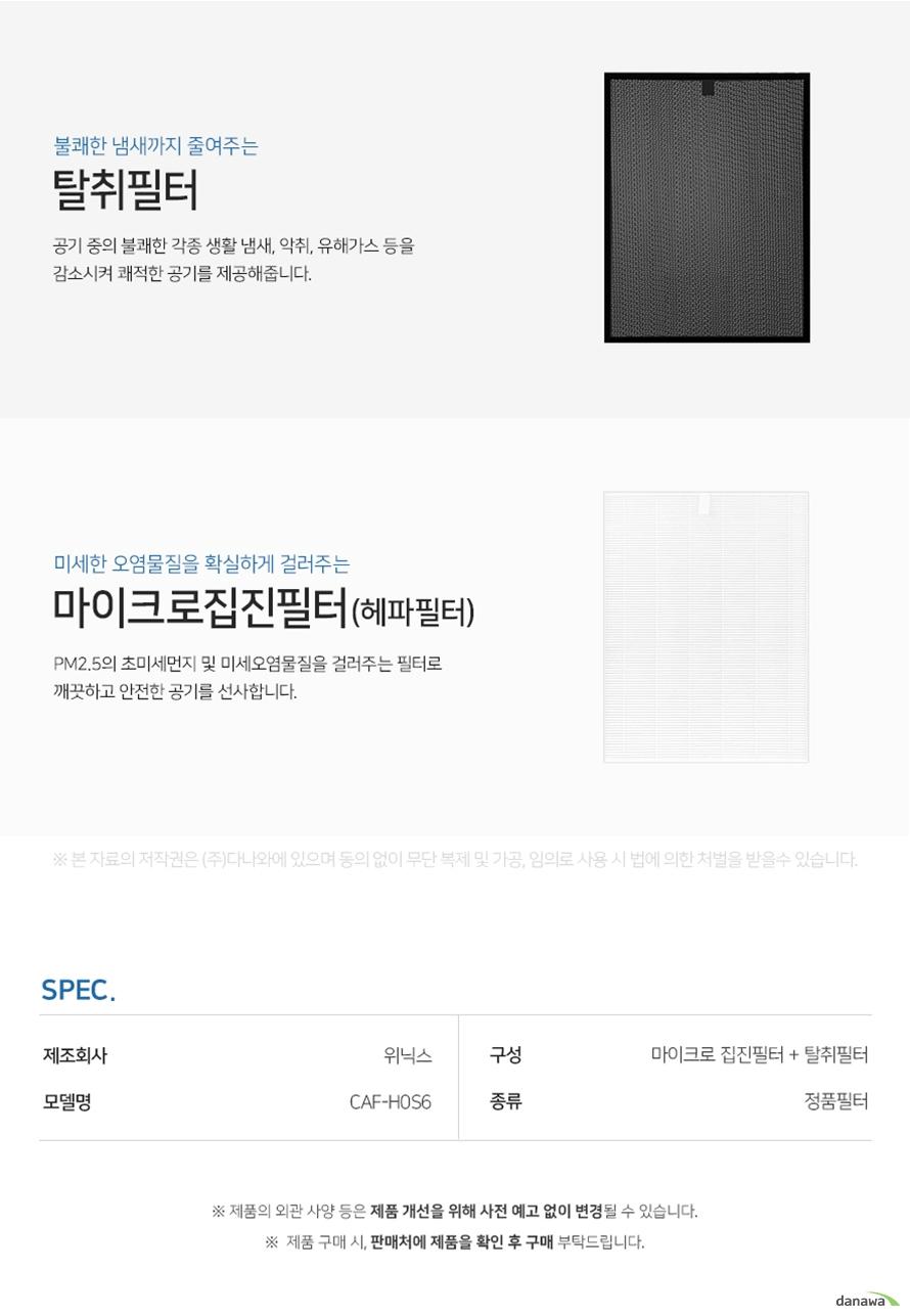 [촬영상품]위닉스 CAF-H0S6 필터
