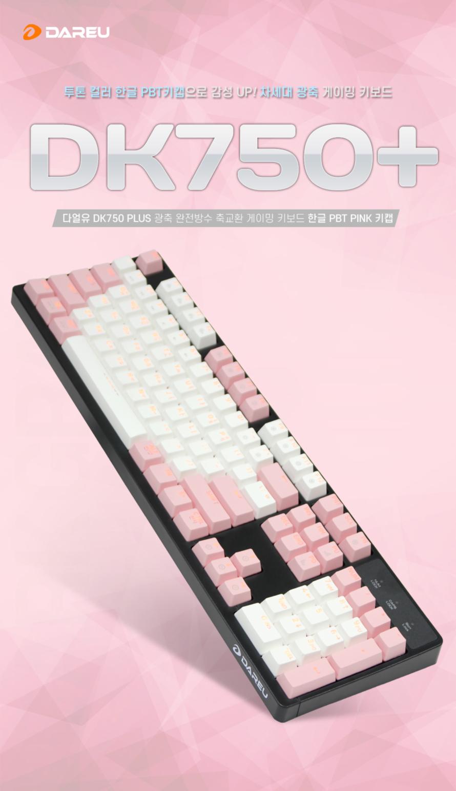 다얼유  DK750 PLUS 광축 완전방수 축교환 게이밍 키보드 한글 PBT 키캡(핑크, 리니어)