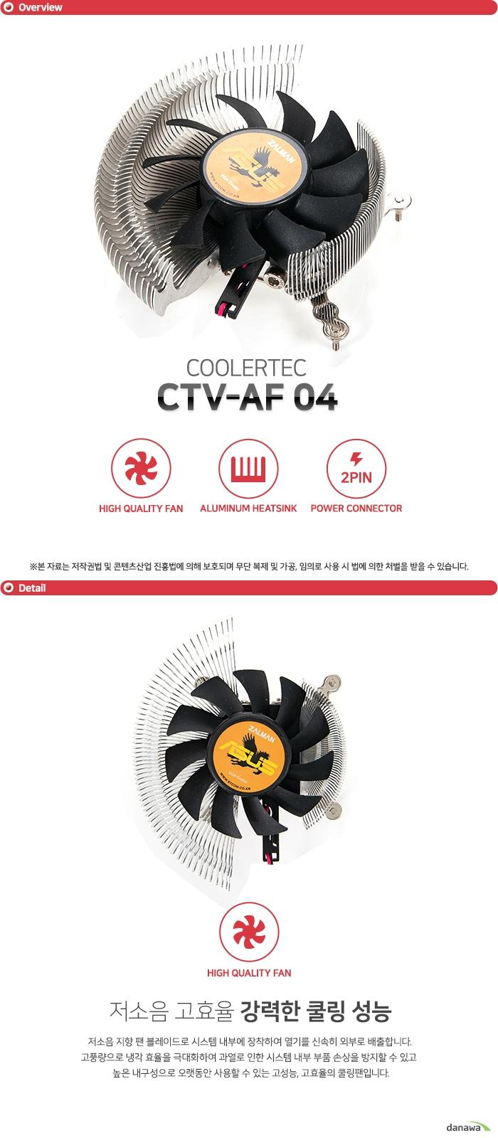 COOLERTEC  CTV-AF 04
