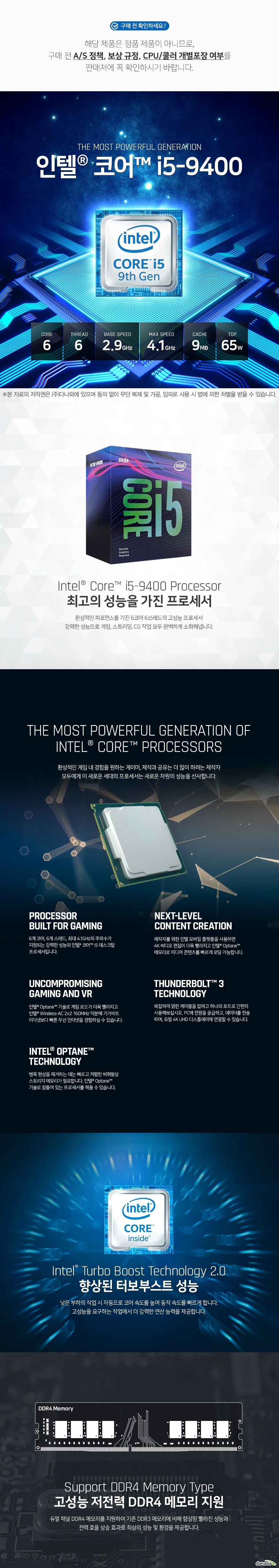 인텔 코어i5-9세대 9400 (커피레이크-R) (벌크)