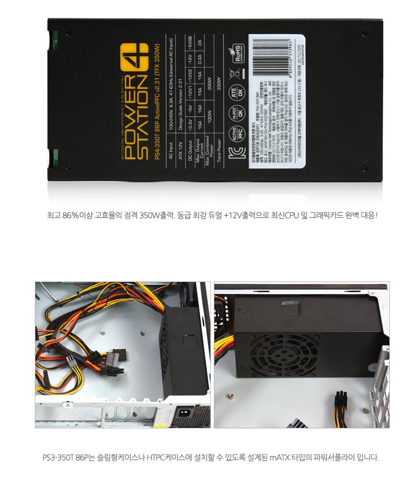 스카이디지탈 파워스테이션4 PS4-350T 86P ActivePFC V2.31
