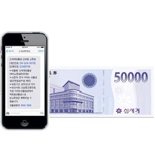 신세계백화점 [핀번호] 모바일 상품권 (5만원)_이미지