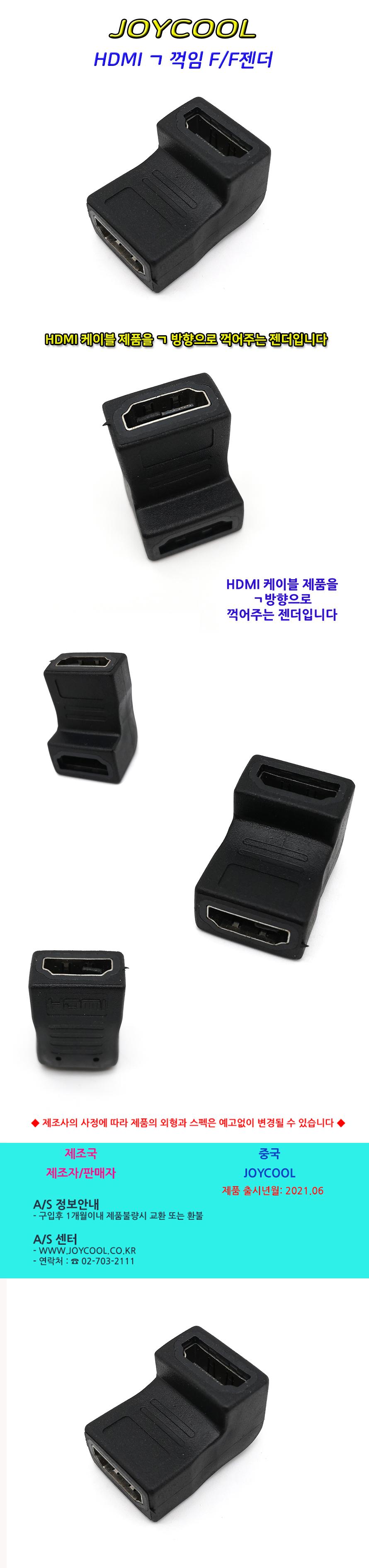 조이쿨 HDMI ㄱ 꺾임 젠더