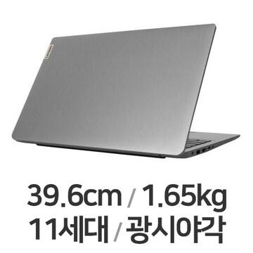 레노버 아이디어패드 Slim3-15ITL 5D