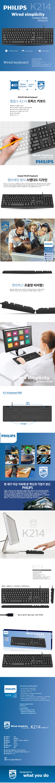 필립스  K214 USB 키보드