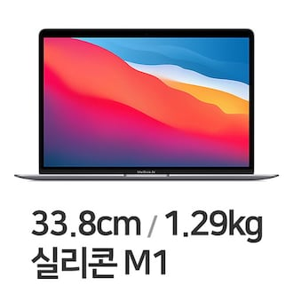 APPLE 2020 맥북에어 MGN63KH/A (16GB, SSD 256GB)_이미지