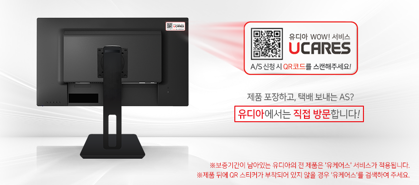 제이씨현 UDEA LOOK 220 IPSA HDMI 유케어 시력보호