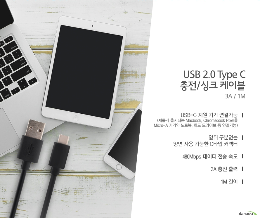 USB 2.0 Type C 충전/싱크 케이블 3A / 1M USB-C 지원 기기 연결가능 (새롭게 출시되는 Macbook, Chromebook Pixel을 Micro-A 기기인 노트북, 하드 드라이브 등 연결가능) 앞뒤 구분없는 양면 사용 가능한 C타입 커넥터 480Mbps 데이터 전송 속도 3A 충전 출력 1M 길이