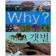 예림당  Why 시리즈 과학 (26~30권) (28편, 갯벌)_이미지