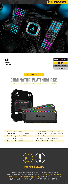 CORSAIR  DDR4 16G PC4-25600 CL16 Dominator Platinum RGB INTEL (8Gx2)