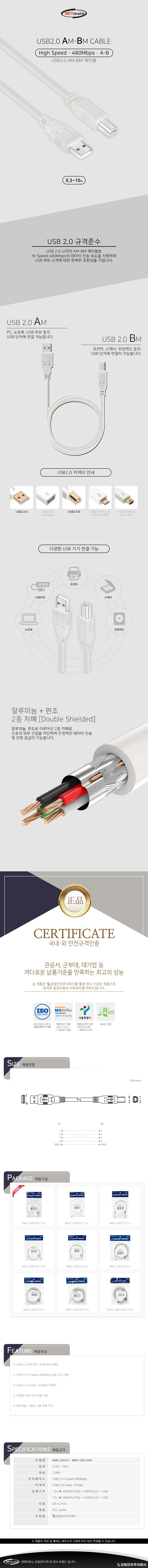강원전자 NETmate USB 2.0 (A-B) (M/M) 케이블 (7m, NMC-UB270H)