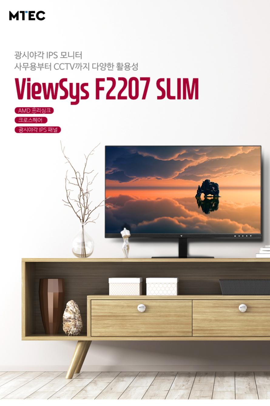 엠텍코리아 ViewSys F2207 SLIM IPS office 75