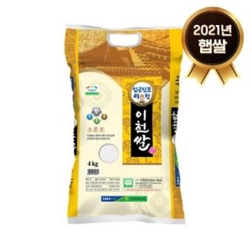 임금님표 이천쌀 히토메보레 10kg (21년 햅쌀)