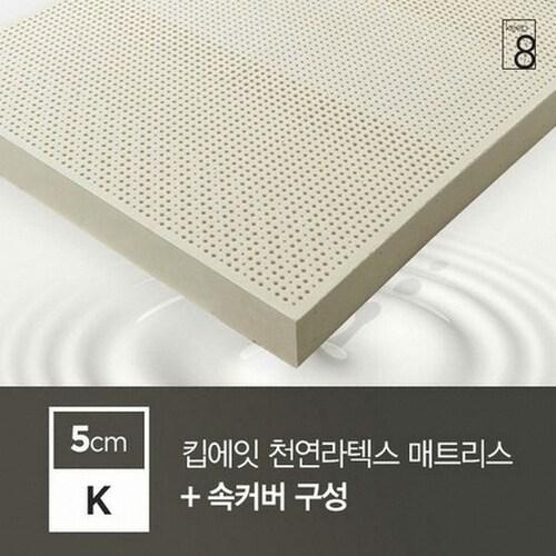 신우팜앤라텍스 킵에잇 천연라텍스 매트리스 5cm (킹 K)_이미지