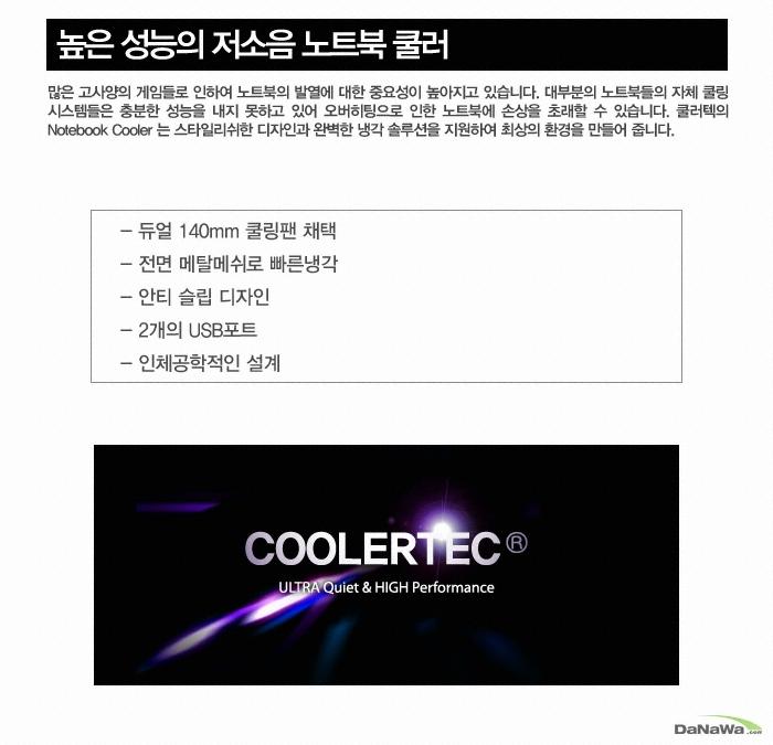 COOLERTEC  NOTECOOL R18