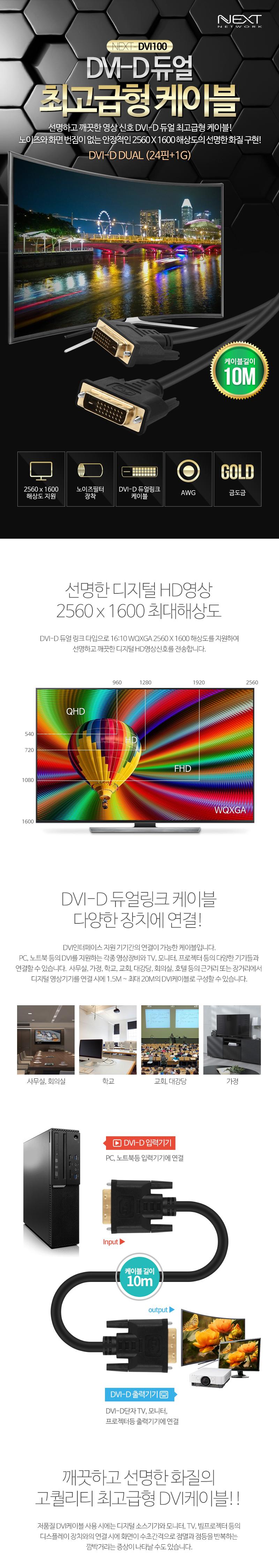 이지넷유비쿼터스 넥스트 DVI-D 듀얼 최고급형 케이블 (NEXT-DVI) (10m)