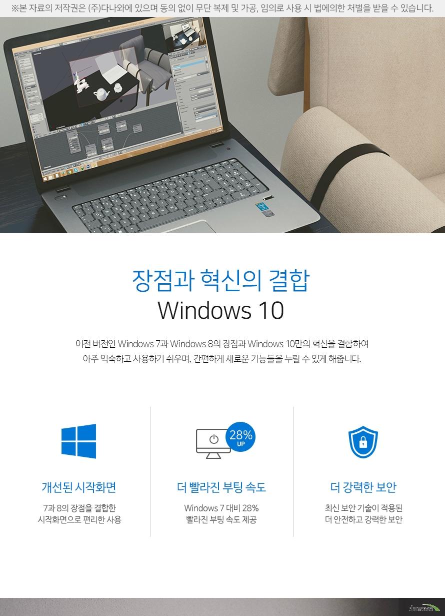 Microsoft  Windows 10 Home(DSP 64bit 한글)