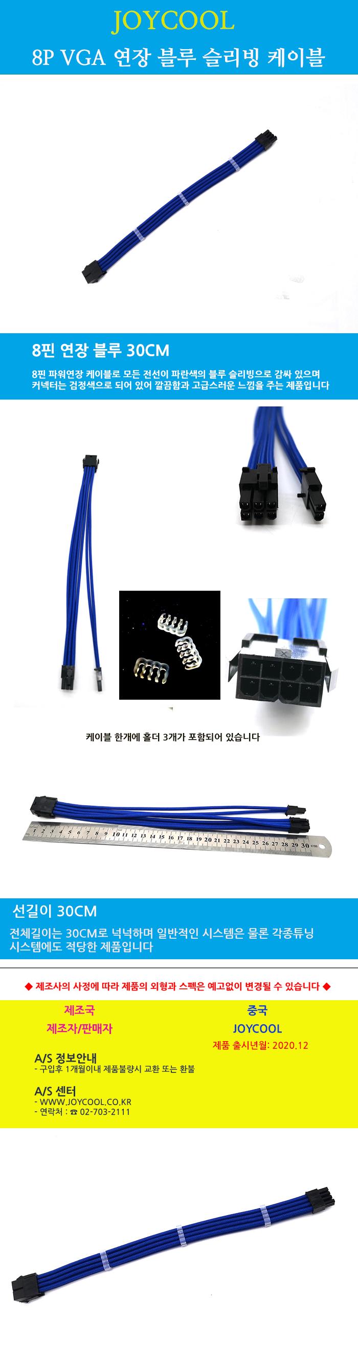 조이쿨 조이쿨 VGA 8핀 연장 슬리빙 케이블 (블루, 0.3m)