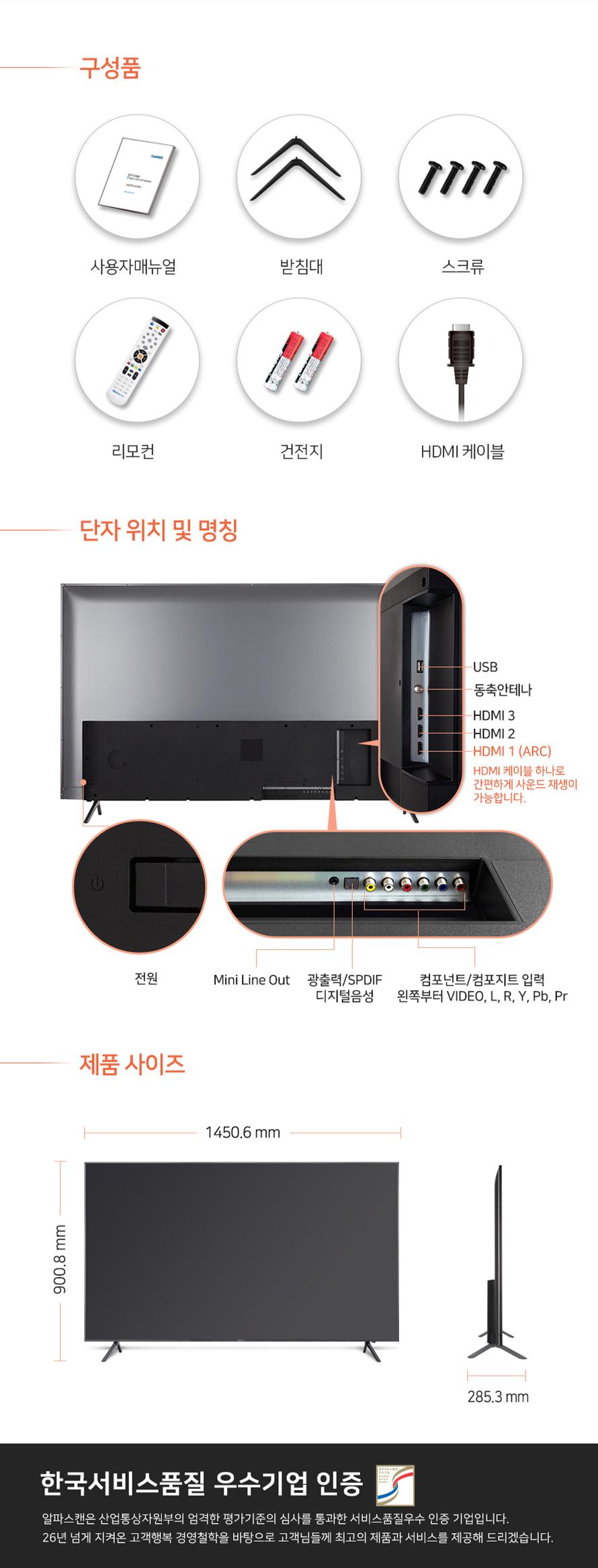 알파스캔 프레스티지 A65UH 4K UHD TV HDR (스탠드)