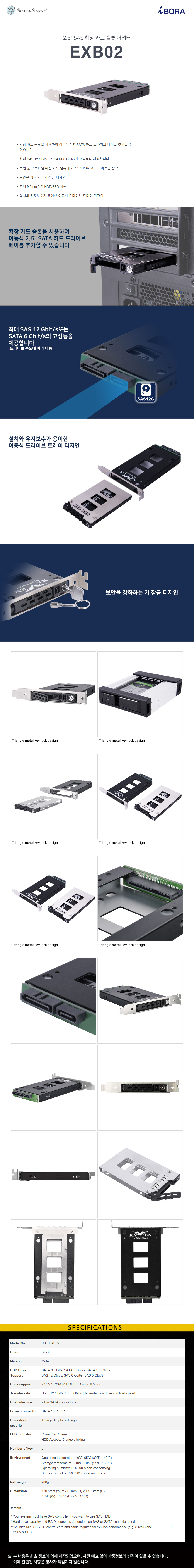 SilverStone SST-EXB02 2.5인치 SAS 확장 카드 슬롯 (하드미포함)