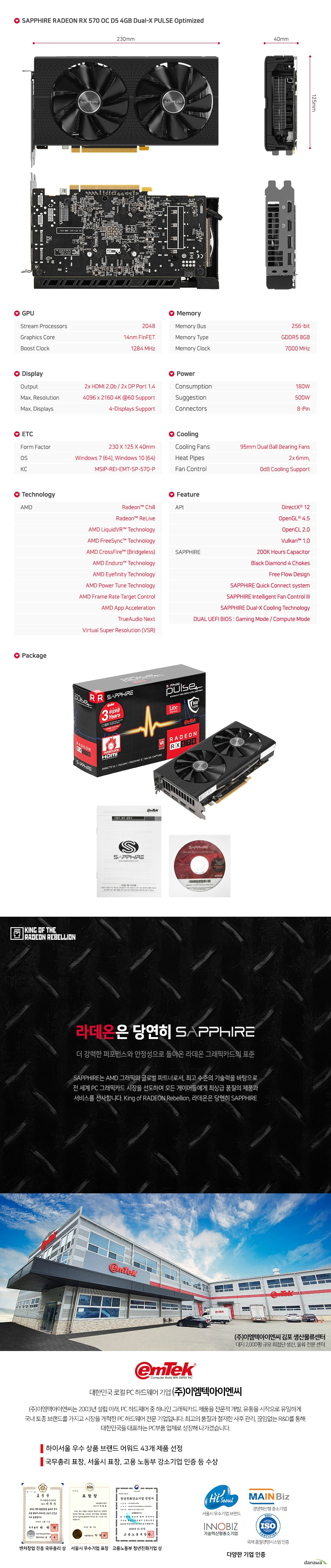 SAPPHIRE 라데온 RX 570 PULSE Lite OC D5 8GB Dual-X