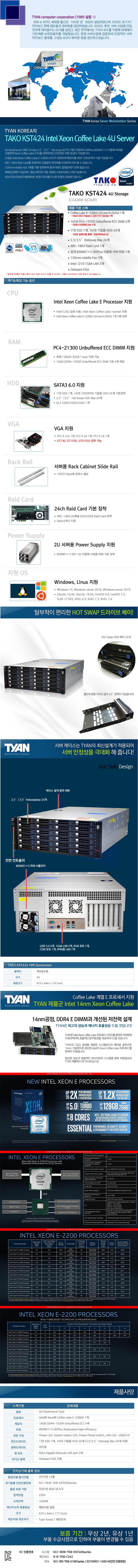 TYAN  TAKO-KST424-(C242R8-6C40R)(64GB, SSD 1TB + 308TB)
