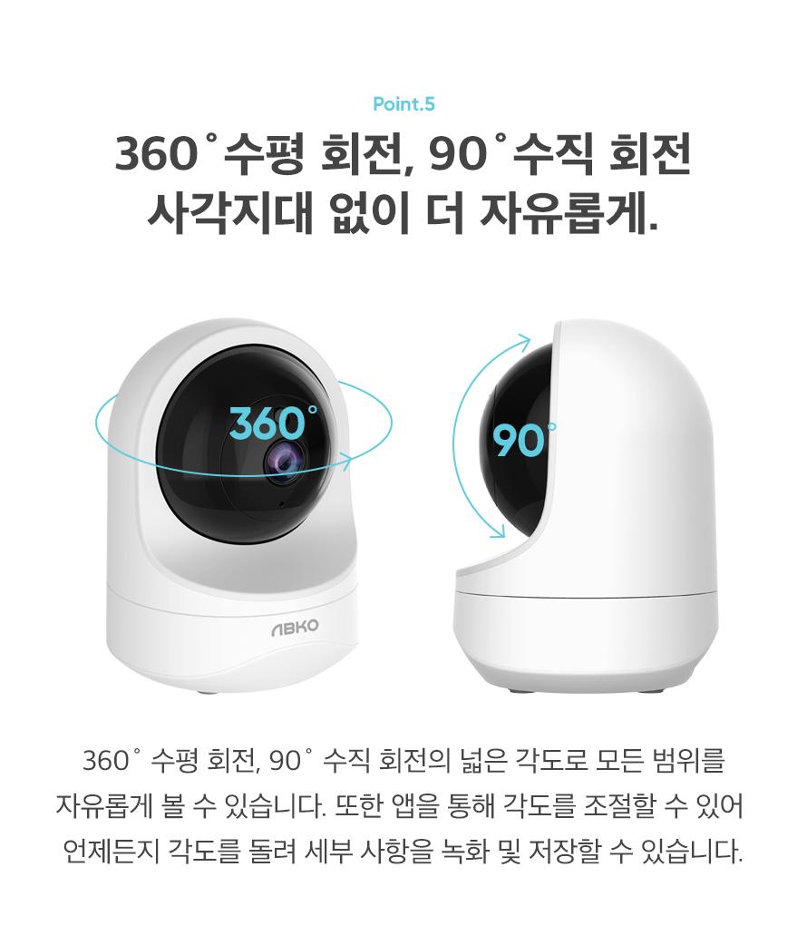 앱코 ASC10 홈캠