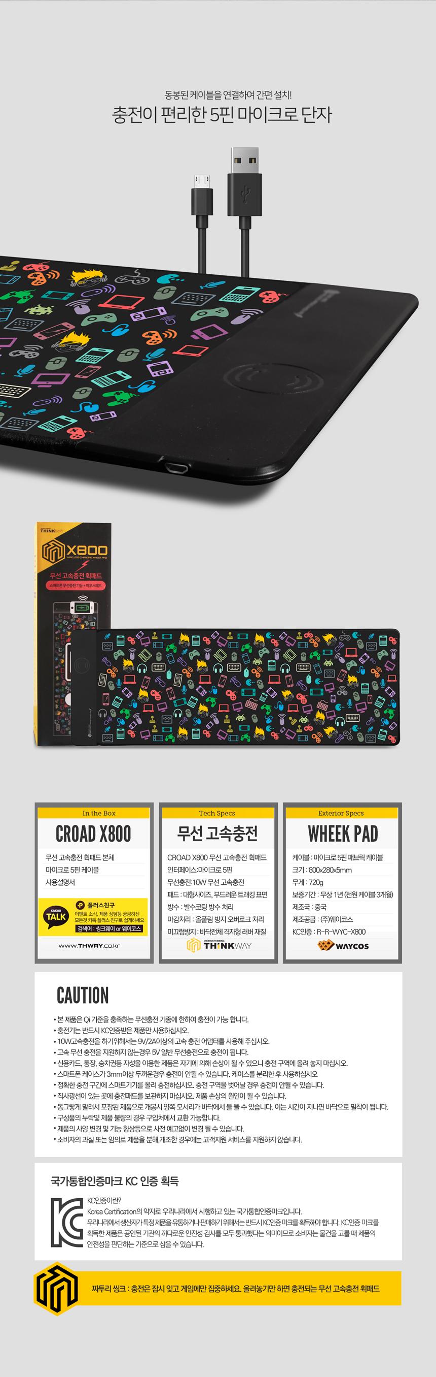 웨이코스 씽크웨이 CROAD X800 무선고속충전 게이밍 휙패드