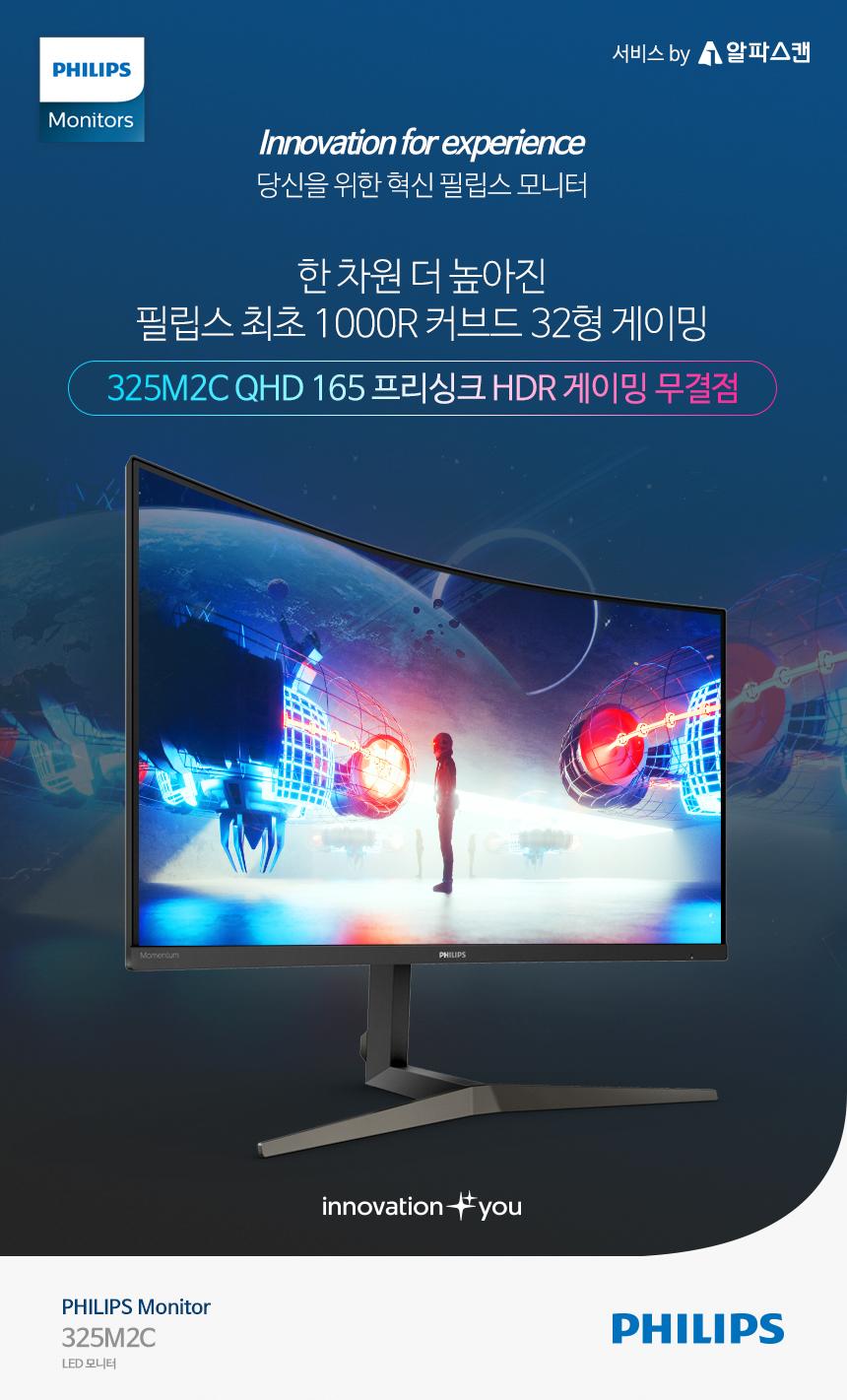 필립스 325M2C QHD 165 프리싱크 HDR 게이밍 무결점