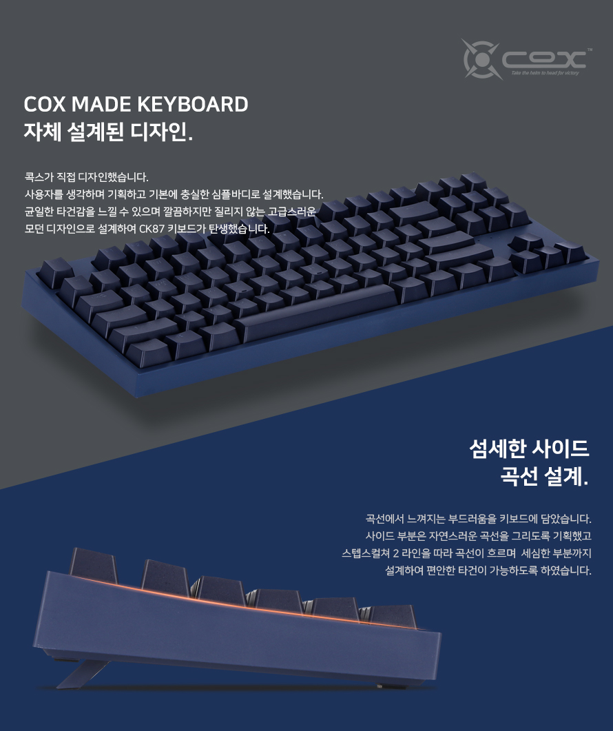 COX  CK87 게이트론 LED 게이밍 기계식(네이비, 황축)