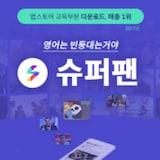 슈퍼팬 유투브 영어 1년 무제한 이용권 (12개월)