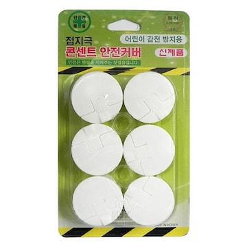 파나소닉ES신동아 콘센트 안전커버 (6개)