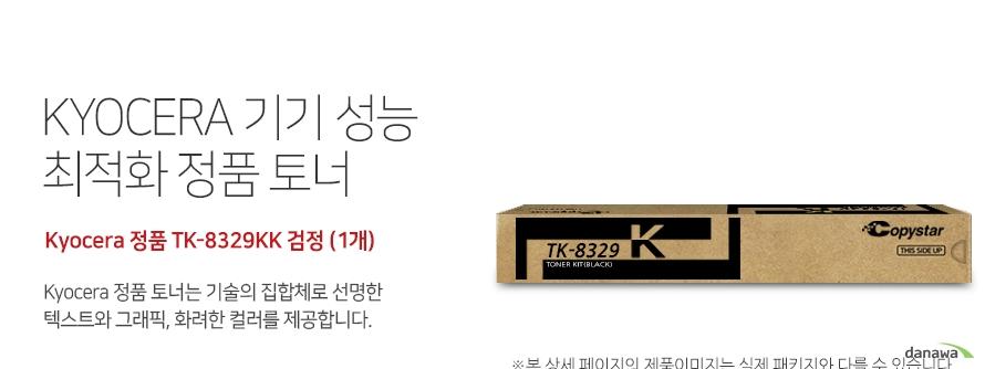 쿄세라 기기 성능 최적화 정품 토너 Kyocera 정품 TK-8329KK 검정 (1개) 쿄세라 정품 토너는 기술의 집합체로 선명한 텍스트와 그래픽, 화려한 컬러를 제공합니다. 호환 프린터 쿄세라 TASkalfa 2551ci 높은 인쇄 품질 생산성 향상 고품질의 원료와 초미세의 정밀한  토너 입자로 교세라 정품 토너는 깨끗하고 선명한 글자와 이미지를 제공합니다. 토너량 (ISO/IEC 규격기준), 기기의 생산성과 안전성을 보장합니다.