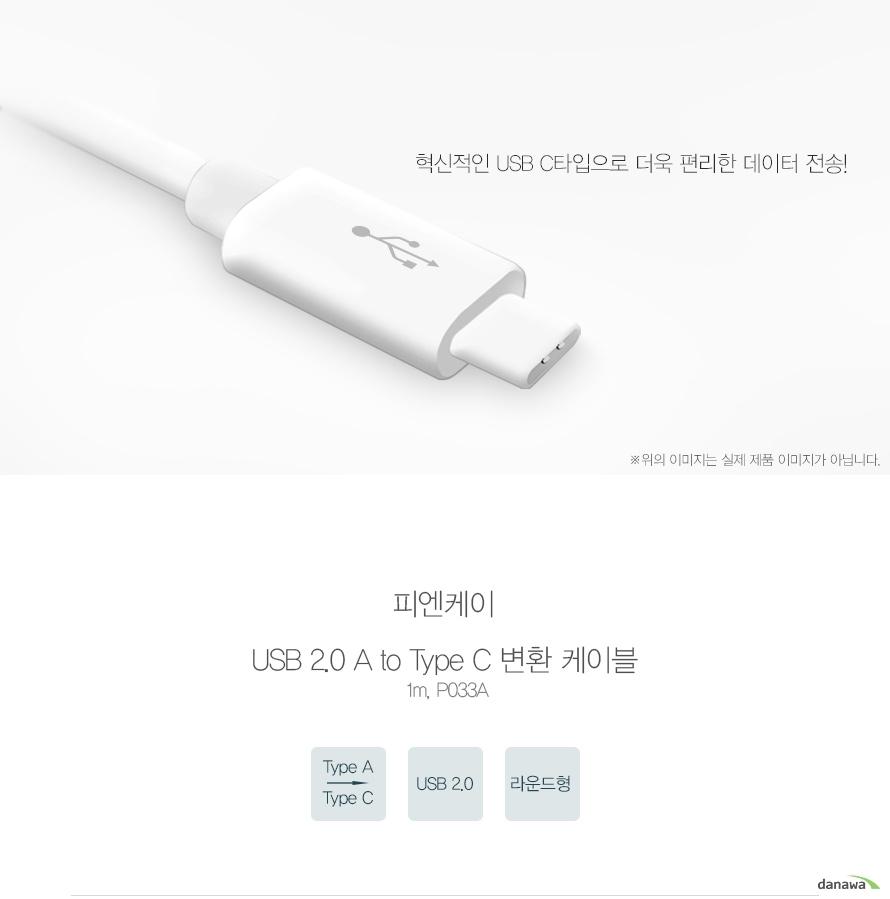 피엔케이 USB 2.0 A to Type C 변환 케이블 (1m, P033A)혁신적인 USB C타입으로 더욱 편리한 데이터 전송!