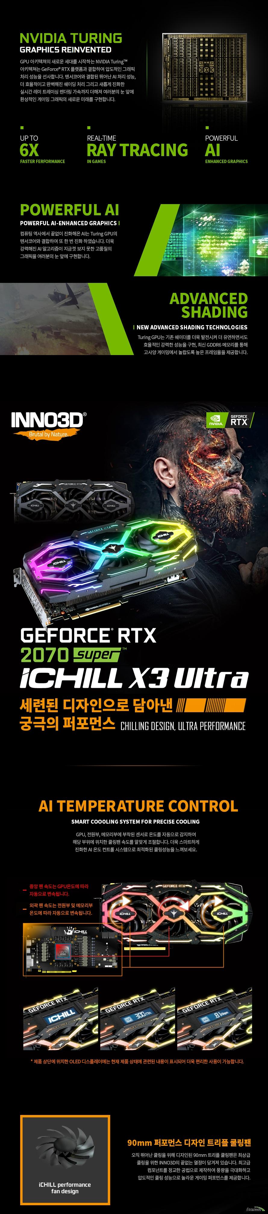 INNO3D iChiLL 지포스 RTX 2070 SUPER ULTRA D6 8GB X3