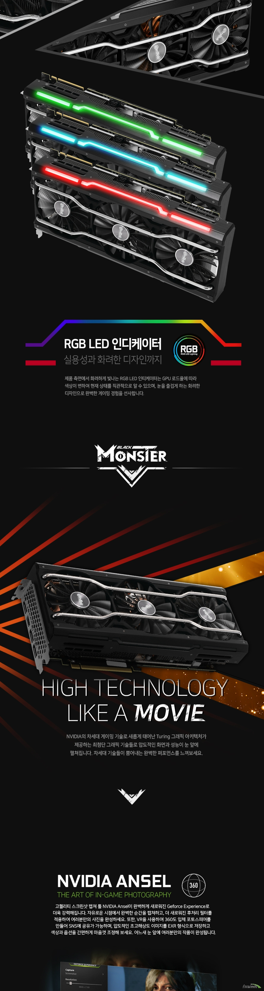 이엠텍 HV 지포스 RTX 2070 SUPER BLACK MONSTER V2 D6 8GB