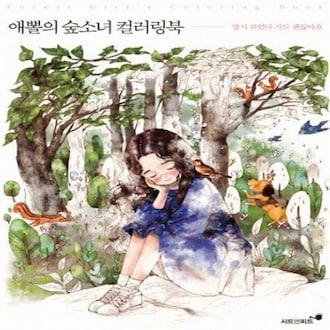 시드앤피드 애뽈의 숲소녀 컬러링북_이미지