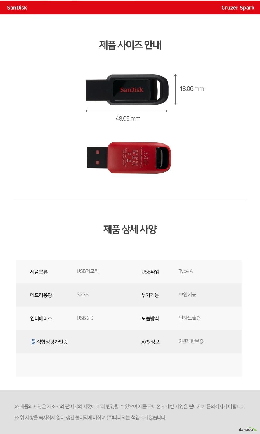 Sandisk Cruzer Spark CZ61 (32GB)