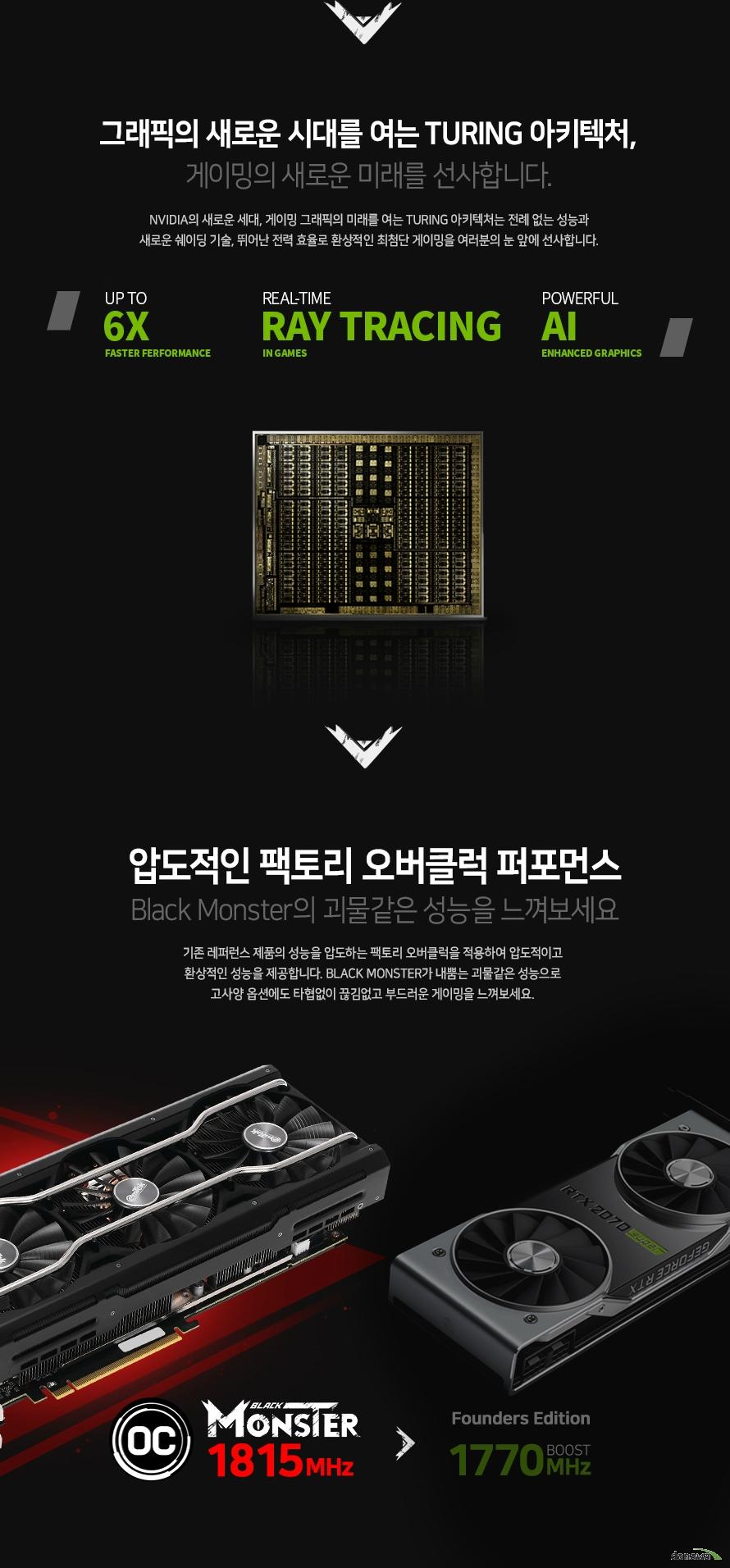 이엠텍 HV 지포스 RTX 2070 SUPER BLACK MONSTER V2 OC D6 8GB