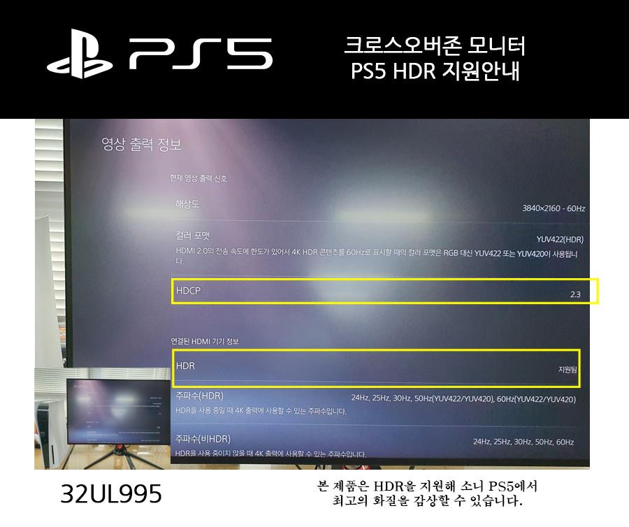 크로스오버 32UL995 HDR TYPE-C 4K 프리미엄 멀티스탠드 무결점