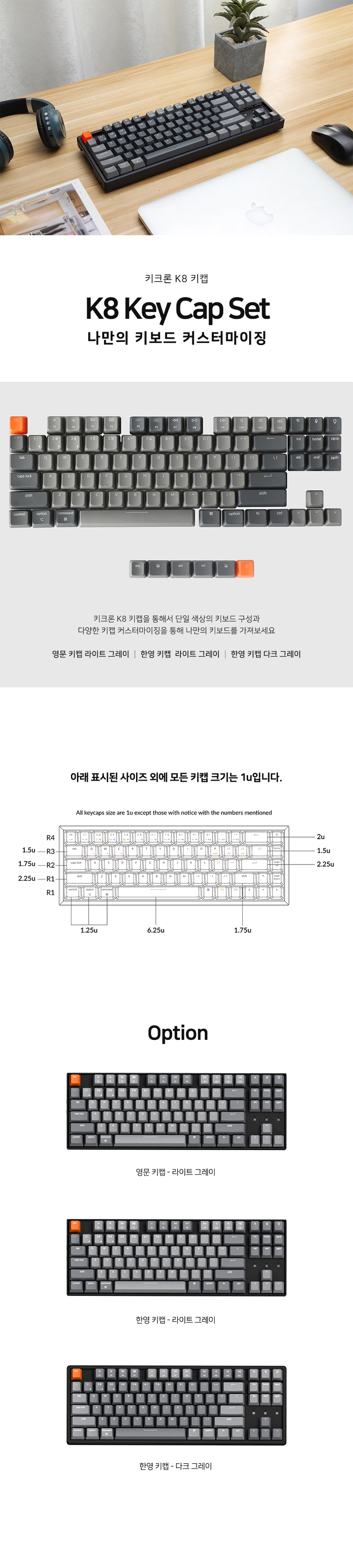 Keychron K8용 한글 키캡 (라이트 그레이)